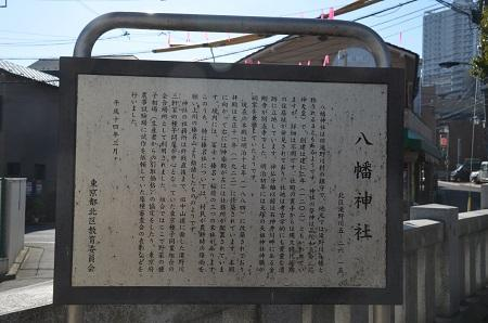 20190203滝野川八幡神社02
