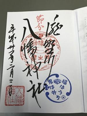 20190203滝野川八幡神社33