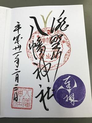 20190203滝野川八幡神社32