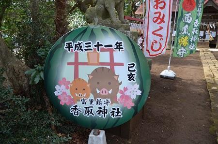 20190207富里香取神社05