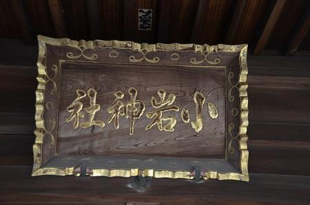 20190208小岩神社11