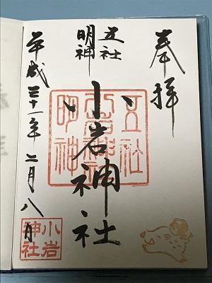 20190208小岩神社28