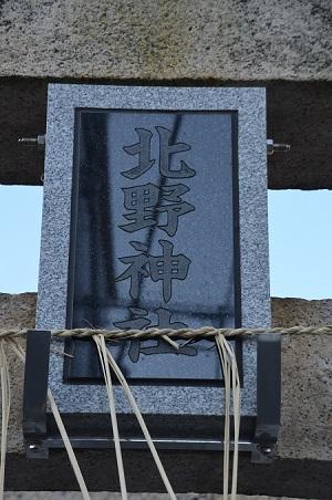 20190208北野神社03