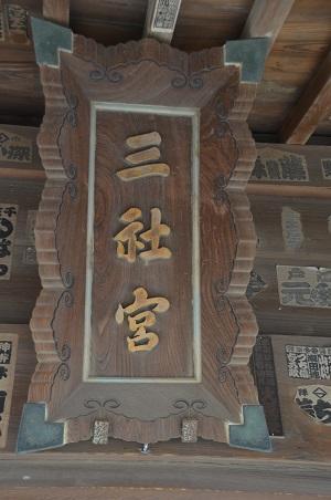 20190208北六丁目天祖神社12