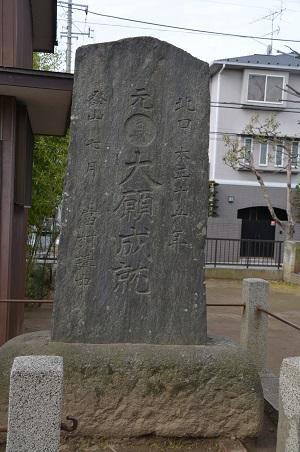 20190208北六丁目天祖神社19