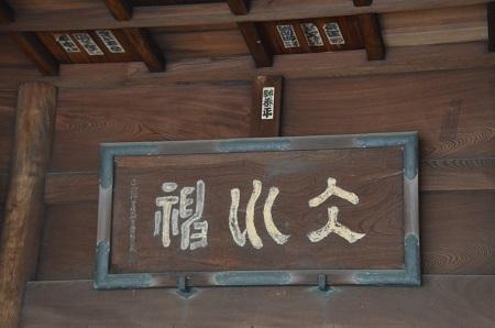 20190208千住仲町氷川神社 06