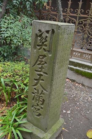 20190208千住仲町氷川神社 08