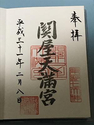 20190208千住仲町氷川神社 13