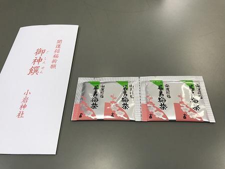20190208小岩神社30