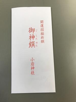20190208小岩神社29