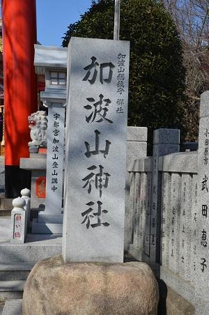 20190216加波山神社02