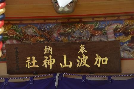 20190216加波山神社12
