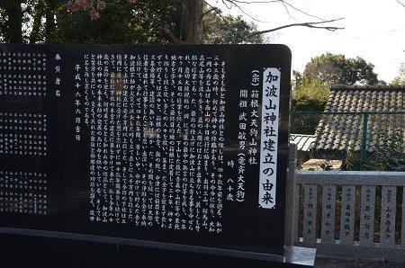 20190216加波山神社08