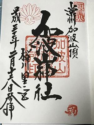 20190216加波山神社18