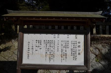 20190216雨引千勝神社05