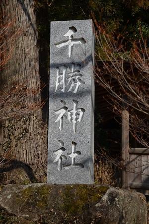 20190216雨引千勝神社02
