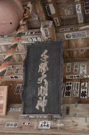 20190216雨引千勝神社15