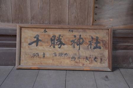 20190216雨引千勝神社14