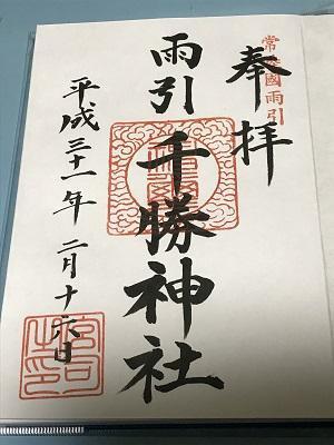 20190216雨引千勝神社29