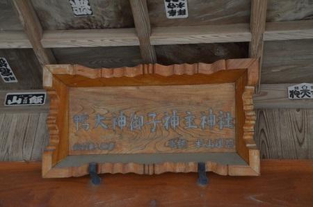 20190216鴨大神御子神主玉神社12