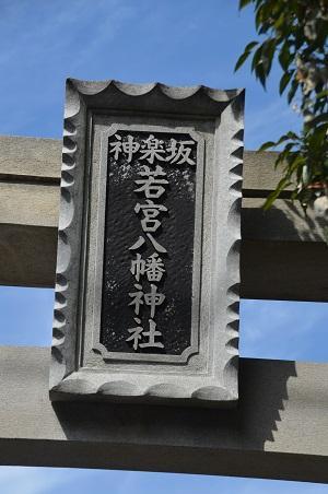 20190222神楽坂若宮八幡06