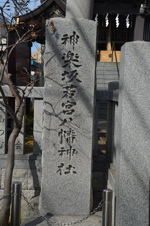 20190222神楽坂若宮八幡04