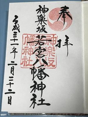 20190222神楽坂若宮八幡19