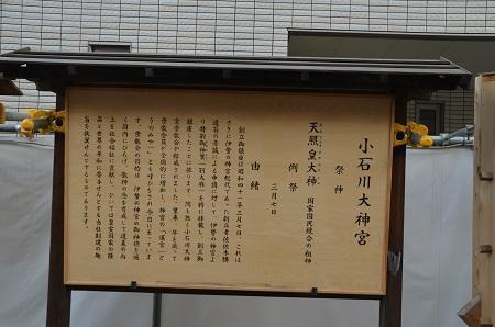20190222小石川大神宮05