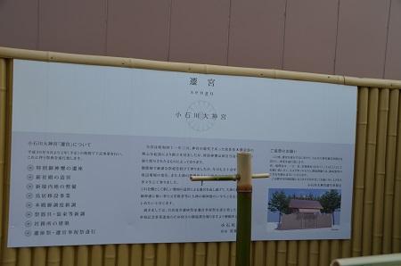 20190222小石川大神宮03