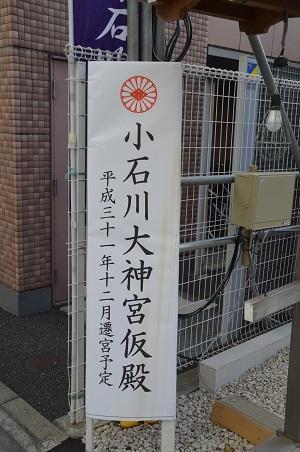 20190222小石川大神宮01