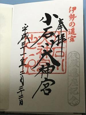 20190222小石川大神宮10