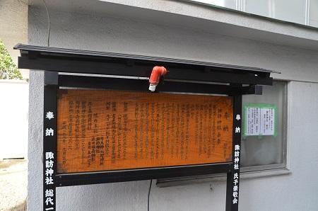 20190222小石川諏訪神社06