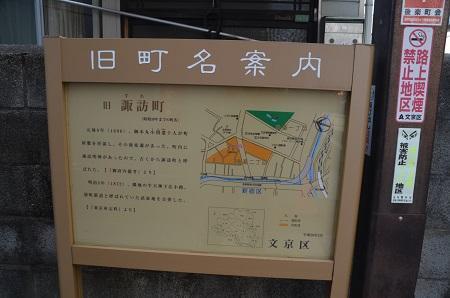 20190222小石川諏訪神社03