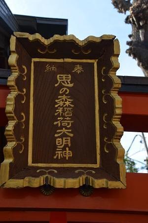 20190222小石川諏訪神社13