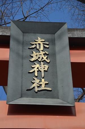 20190222赤城神社03