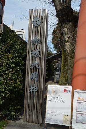 20190222赤城神社01
