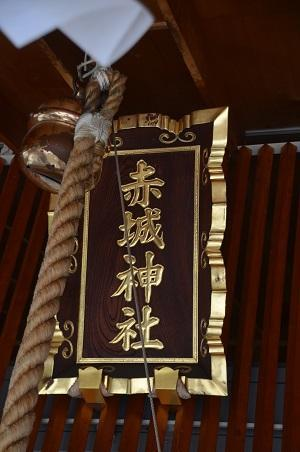 20190222赤城神社08