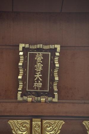 20190222赤城神社17