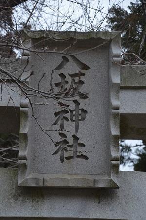 20190226 一ノ矢八坂神社02