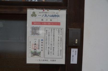 20190226 一ノ矢八坂神社34