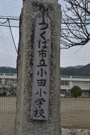 20190226小田小学校03