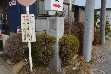 20190226日本の道百選 つくば道05