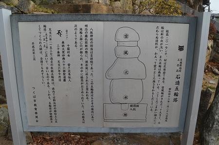 20190226北条八坂神社09