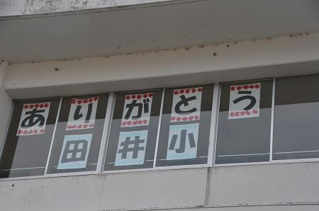 20190226田井小学校06