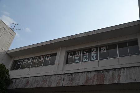 20190226田井小学校05