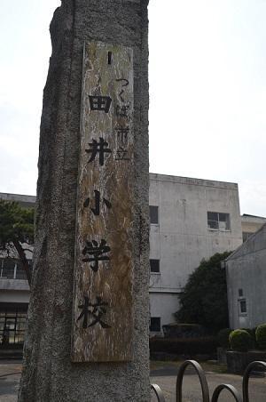 20190226田井小学校03