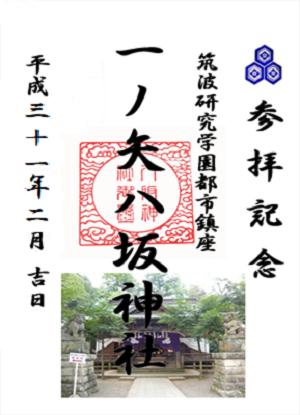 20190226 一ノ矢八坂神社35