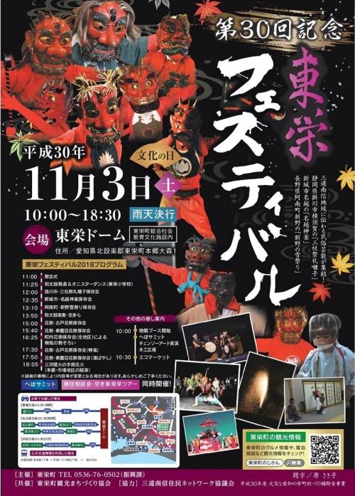 第30回記念東栄フェスティバル1