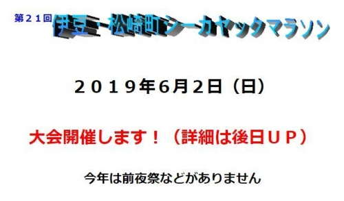 2019matsuzaki2.jpg