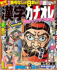 雑誌「漢字カナオレ 1月号」表紙イラスト